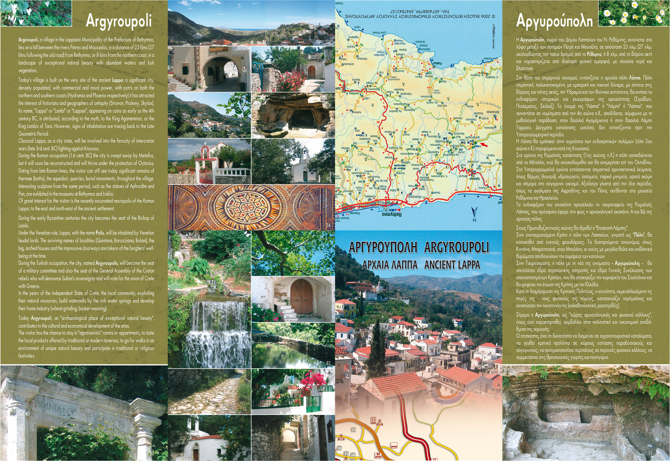 Argiroupoli map 01
